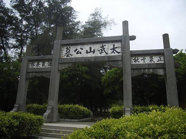 金門(太武山公墓4)