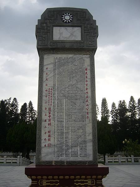 金門(太武山公墓1)