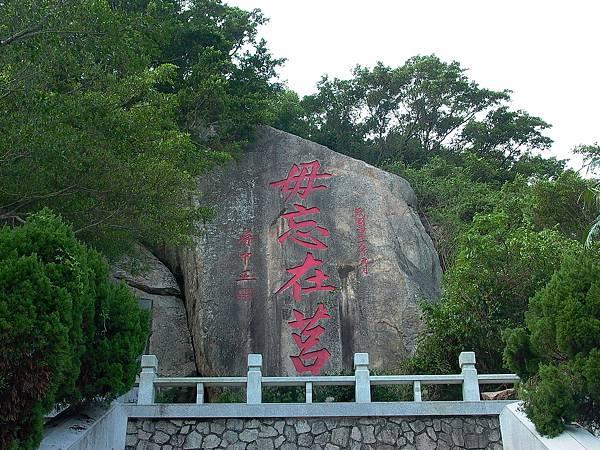 金門(太武山勒石1)