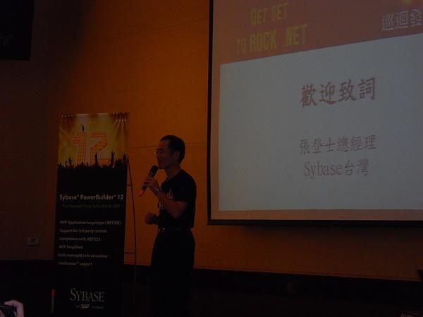 Taiwan Sybase 總經理致詞