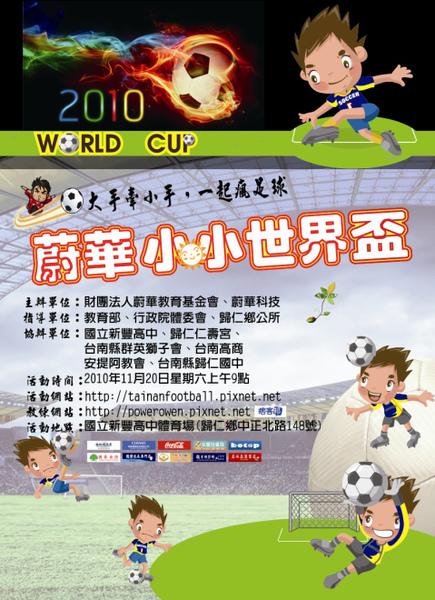 2010小小世界盃.bmp