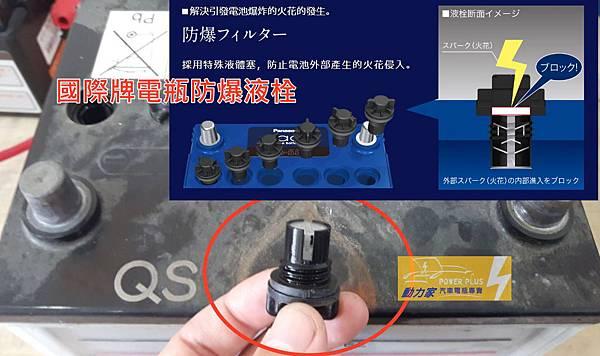 國際牌電瓶防爆液栓-1