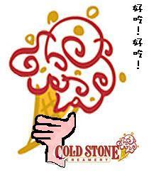 coldstone.JPG
