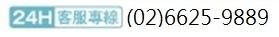 NEW-客服電話24h