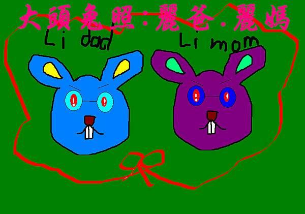 兔麗爸.麗媽