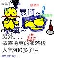 漫畫鴨7 新