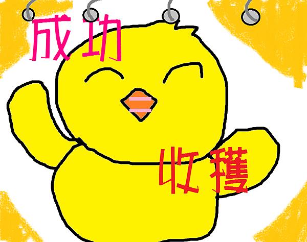 鴨的彩色記事簿1-4.png