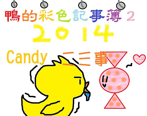 鴨的彩色記事簿2-1.png