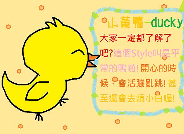 1 小黃鴨 ducky.png