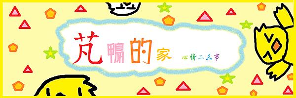 心情二三事 版面 1.png