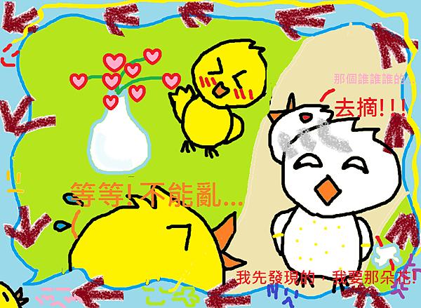 芃鴨心情23事 1 3.png