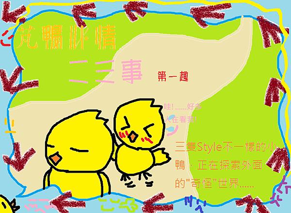 芃鴨心情23事 1 1.png