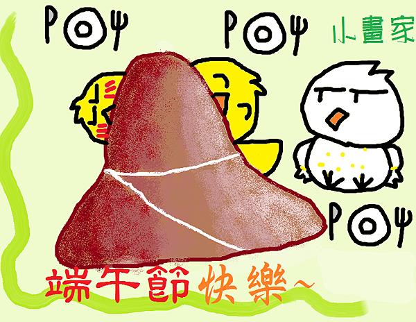 芃鴨心情23事 2 端午.png