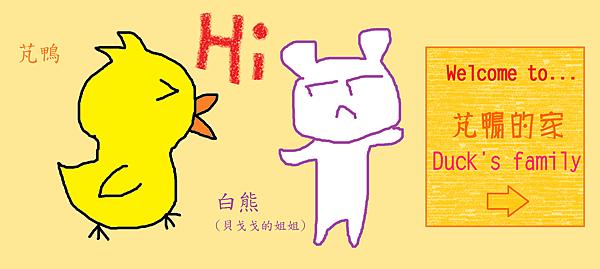 ducky pong ya 02.png