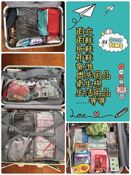 紐西蘭出發行李整理