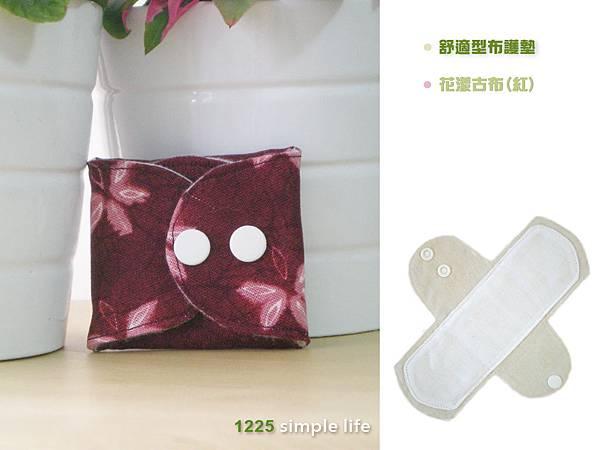 舒適護墊_花漾古布(紅).jpg