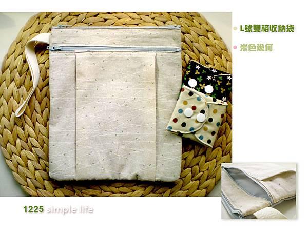米色幾何L.jpg
