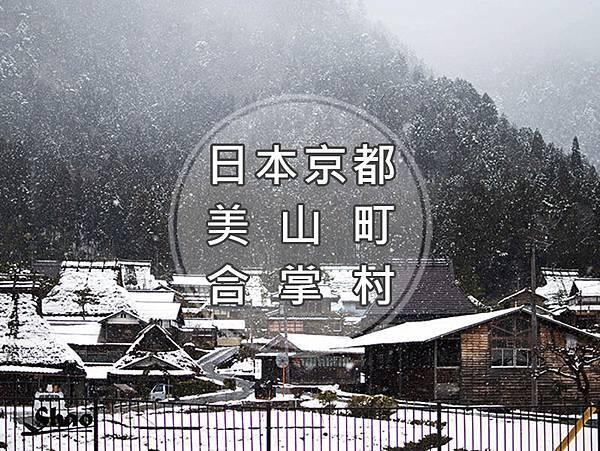 美山-2.jpg
