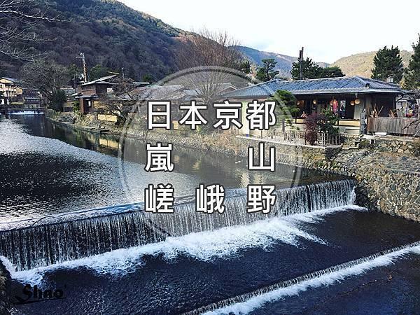 嵐山-2.jpg