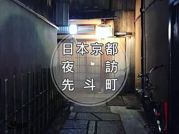 先斗町.jpg