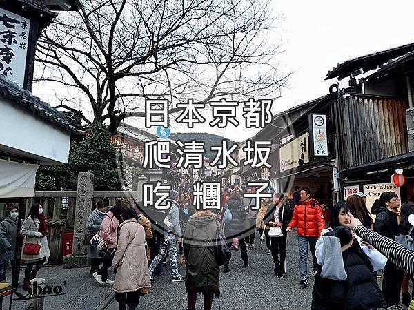 清水坂.jpg