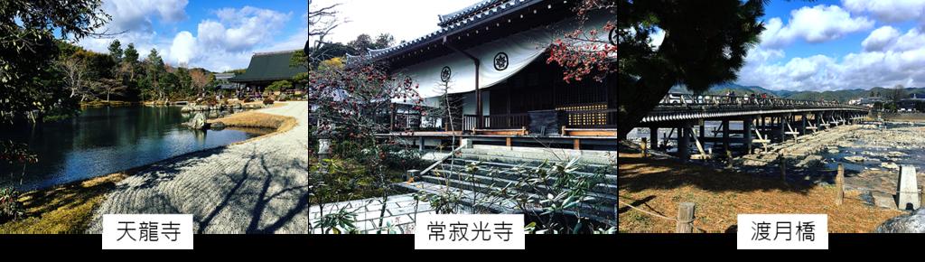 嵐山-3.png