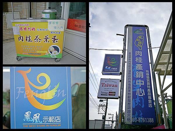 21-1.鳳林桂冠肉桂產銷中心.jpg