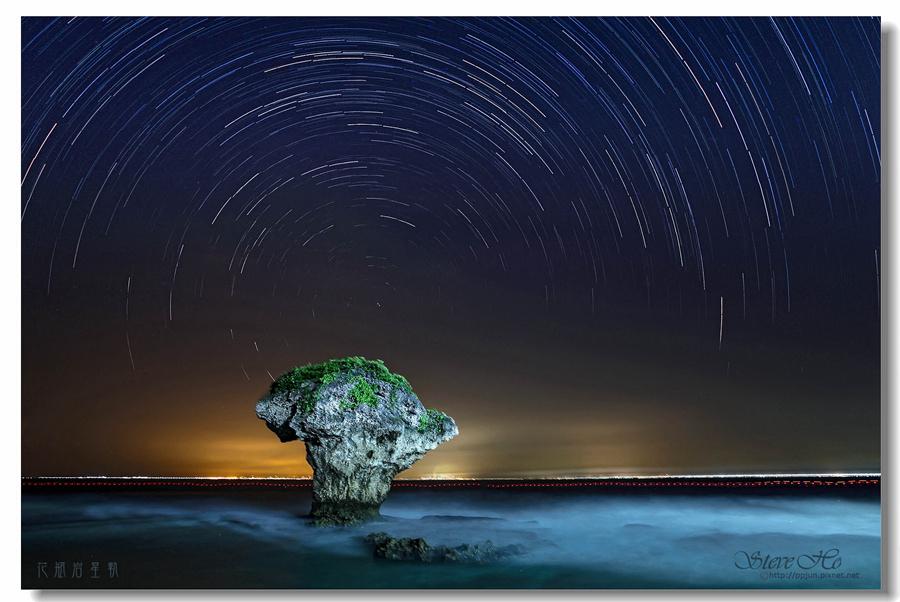 花瓶岩星軌.jpg