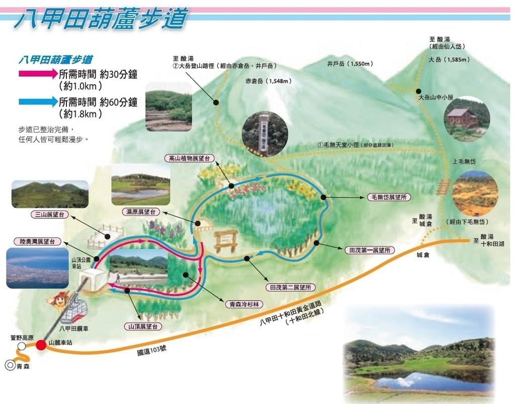 13.八甲田葫蘆步道.jpg