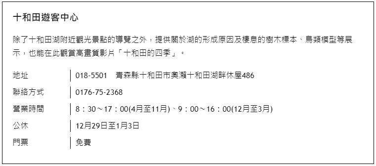 28.十和田遊客中心.jpg