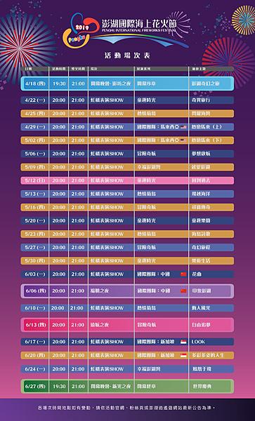 50.2019活動場次表.png