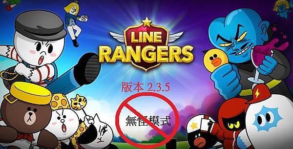 Line-Rangers-hack