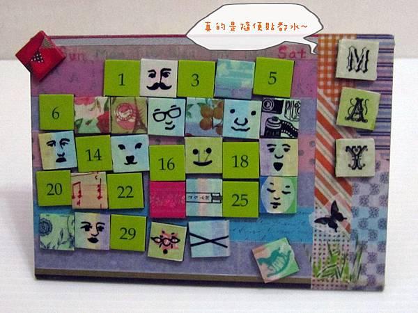 月曆改造4