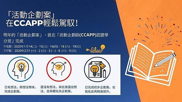 「活動企劃案」 在CCAPP輕鬆駕馭! 的複本 的複本.jpg