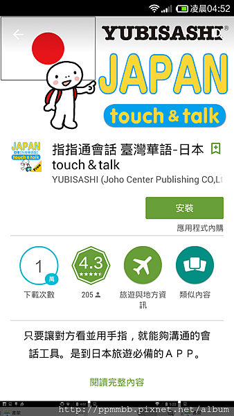 japan touch&talk1