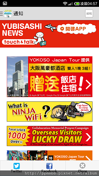 japan touch&talk3