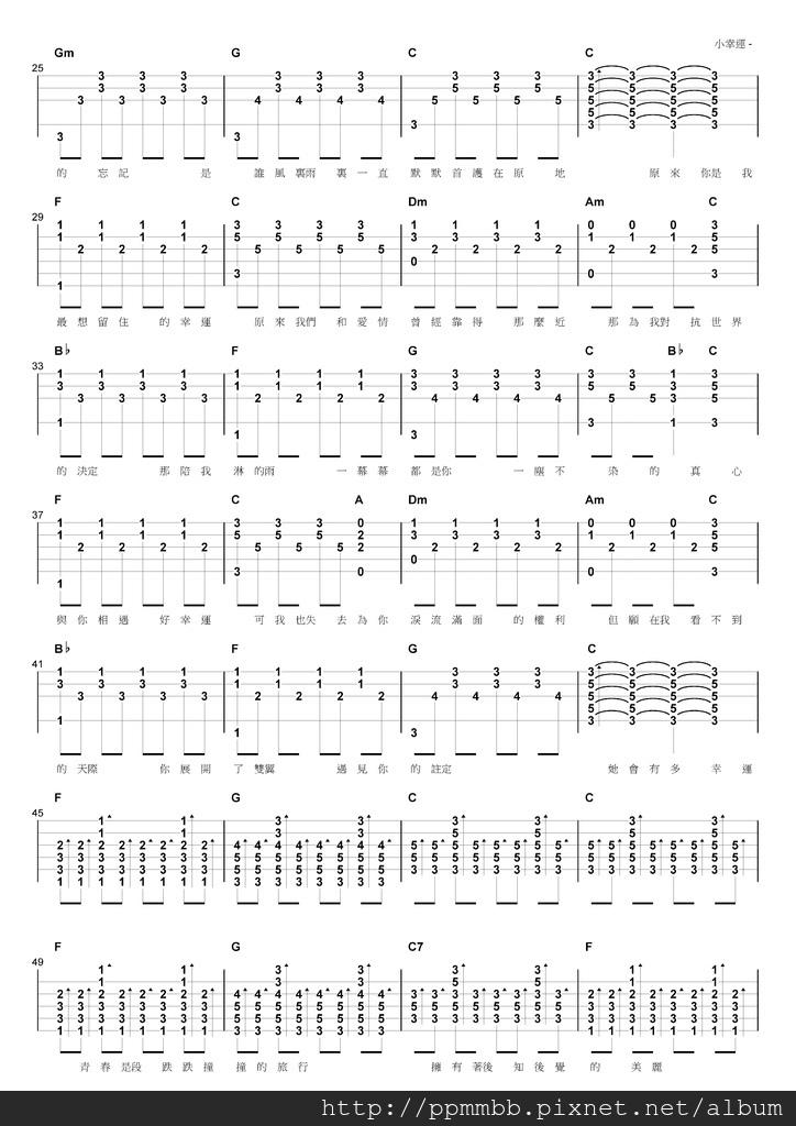 小幸運 吉他譜02