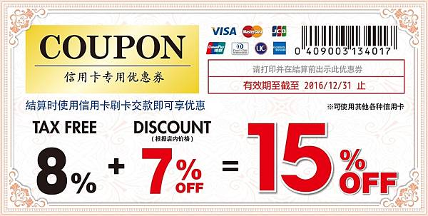 Coupon_tw_card