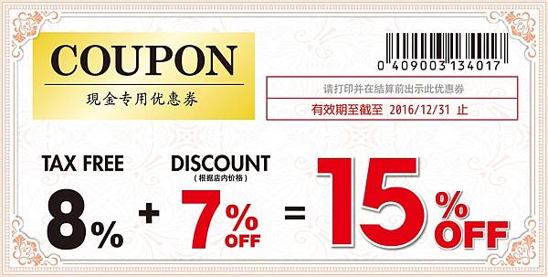 Coupon_tw_cash