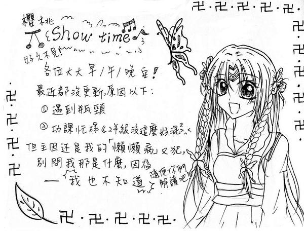 櫻桃shoow time1.jpg