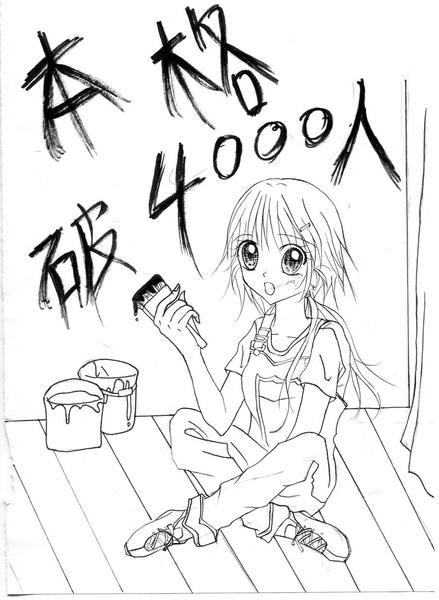本格4000賀圖