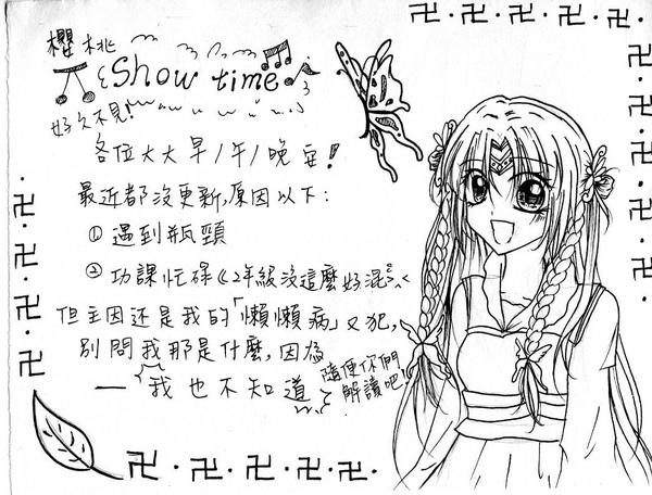 櫻桃shoo time