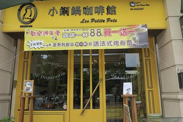 小銅鍋義法料理餐廳。台南市開山路61號