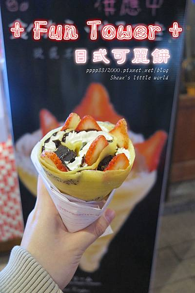Fun Tower日本軟式可麗餅