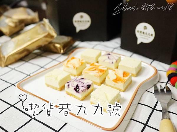 食記 ∥宅配∥ 喫貨巷九九號-巧口乳酪蛋糕 ๑伴手禮.辦公室抽屜零食.下午茶甜點.一個人一口吃剛剛好