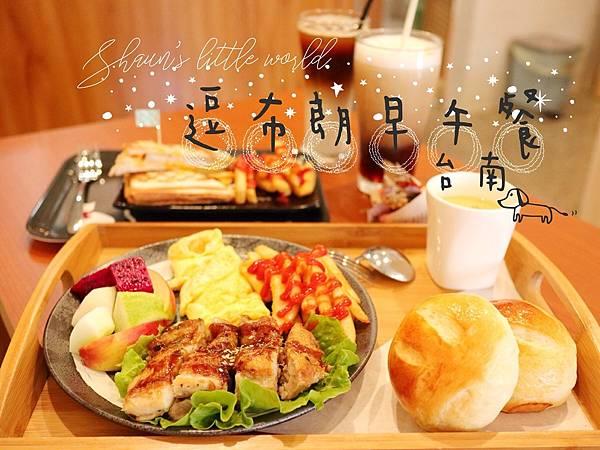 食記 ∥台南∥ 逗布朗早午餐DOU BRUNCH ๑近花園夜市的寵物有善餐廳