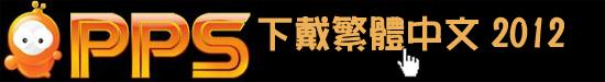 pps 下戴繁體中文2012│pps網路電視下戴│pps 繁體中文網路電視下戴│pps 下戴繁體中文2012官方│pps下載│pps網路免費電視下戴│pps網路電視下載│PPS 2.7.0