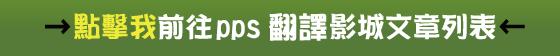 前往pps翻譯影城文章列表