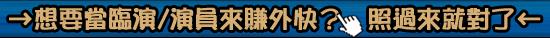 [誠徵]臨演應徵臨時演員應徵廣告臨演電影臨演kano臨演特區臨演應徵臨演經紀公司臨演公司愛情臨演台北臨演高雄臨演