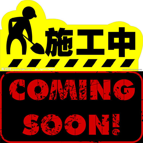 ~敬請期待coming soon~